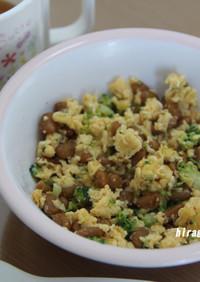 簡単納豆いり卵(離乳食にも)
