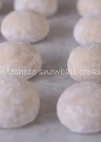 ホワイトチョコスノーボールクッキー