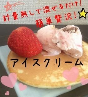 ★計量無で混ぜるだけ!簡単アイスクリーム