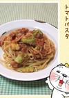 ベーコンとアボカドのトマトパスタ