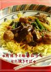 ❖肉団子と麻婆茄子のかた焼きそば❖