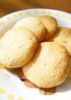 甘くない♪アーモンドとチーズのクッキー