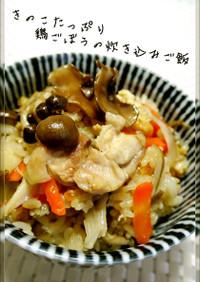 簡単☺きのこ・鶏・牛蒡の炊き込みご飯