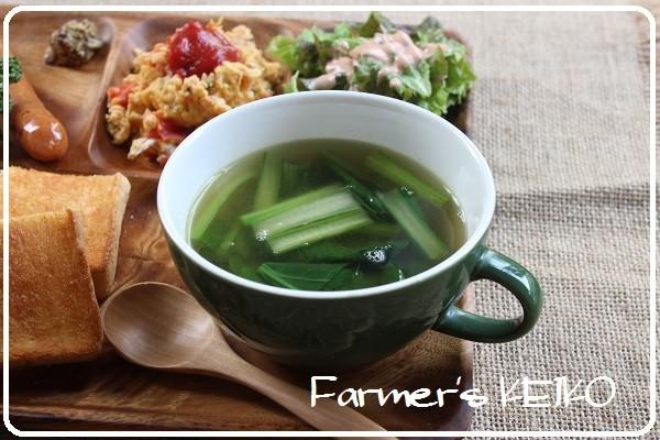 【農家のレシピ】小松菜のシンプルスープ