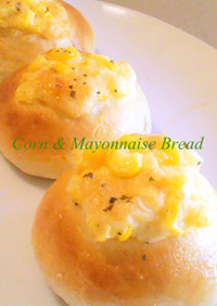 簡単手作りパン☆ふわふわコーンマヨ