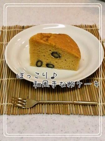 ほっこり♪和風きな粉ケーキ