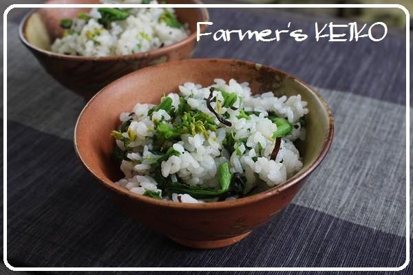 【農家のレシピ】菜の花と塩昆布の混ぜご飯