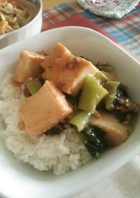 厚揚げとチンゲン菜の炒め物