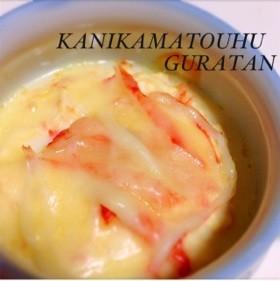 カニカマ豆腐グラタン