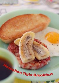 ハワイ風朝ごはん☆コンビーフ&ポテト