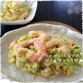 春キャベツ×えび×卵★デリ風マヨサラダ