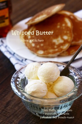 ✤ ホイップバター ✤