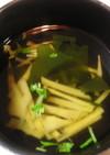 めっけもん♪簡単!!若竹汁