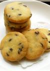 基本の美味しいチョコチップクッキー♪