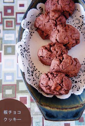 さくさく☆板チョコクッキー