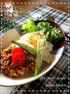 豆腐で簡単♪ドライカレー