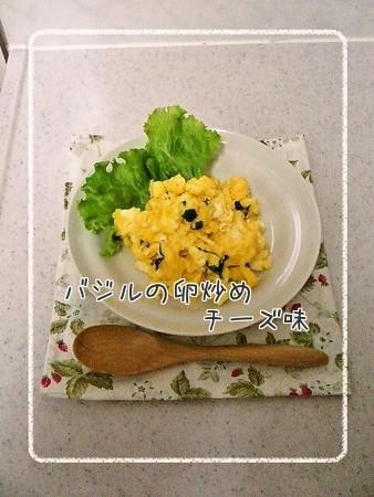 ■バジルの卵炒め■チーズ味■