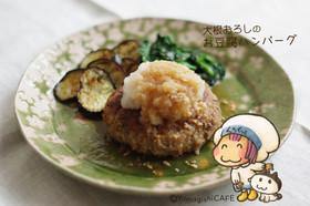 大根おろしのお豆腐ハンバーグ