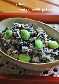 簡単☆枝豆とひじきとツナのマヨサラダ☆