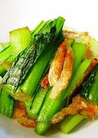 小松菜と桜えびのチャチャッと炒め