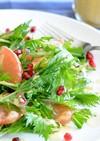 水菜/アルグラとグレープフルーツのサラダ