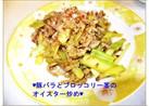 ♥豚バラとブロッコリー茎オイスター炒め♥