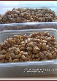 ヨーグルティアで手作り納豆 ★海外で和食