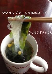 マグカップで一人分 春雨スープ