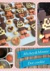 ドットミキミニのアイスボックスクッキー