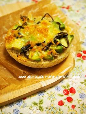 アボカドと塩昆布の和風ピザトースト