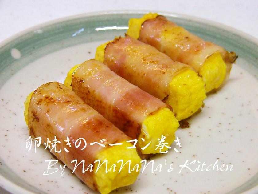 お弁当に♡卵焼きのベーコン巻き