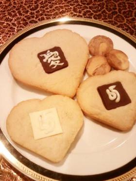 ハートのクッキー(^-^)男子にもできる
