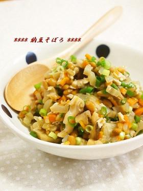 超大人気♫野菜たっぷり納豆そぼろ