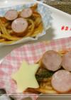 キャラ弁おかず☆スパゲッティ☆