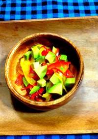 アボカドとパプリカのフルーツサラダ