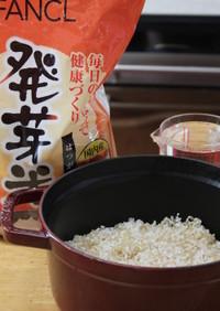 ストウブ鍋ふっくら玄米ご飯【動画プラス】