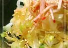 あと一品☆キャベツと大根のサラダ
