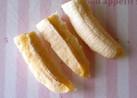 【離乳食中期】手づかみ用バナナ
