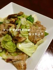 ダシダで*豚こまとキャベツの野菜炒めの写真