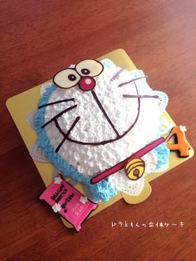 ドラえもん 立体ケーキ☆