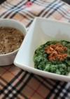 離乳食 納豆緑粥と椎茸スープ【中期】