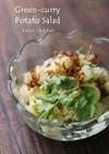 グリーンカレーポテトサラダ