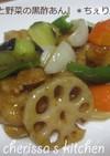 『鶏と野菜の黒酢あん』 *ちぇり風*