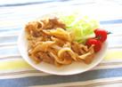 お弁当にも♪豚肉と玉葱のぽん酢生姜焼き