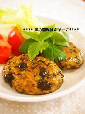体に優しい✿黒の豆腐ハンバーグ