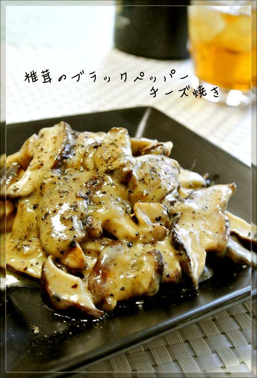 簡単おつまみ♡椎茸のBPチーズ焼き