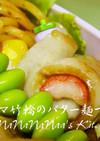 お弁当に♡カニカマ竹輪の麺つゆバター焼き