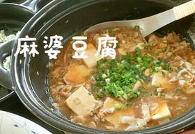 時短!簡単!土鍋de豚バラ麻婆豆腐