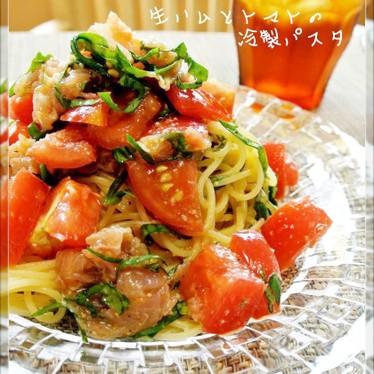 簡単♡トマトと生ハムの冷製パスタ