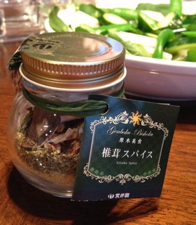 [椎茸スパイス]サラダのドレッシング